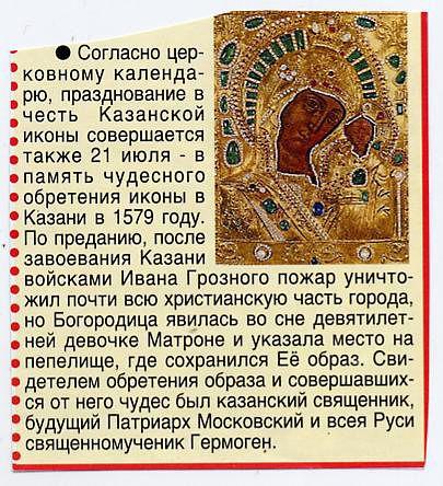 Каза́нская ико́на Бо́жией Ма́тери