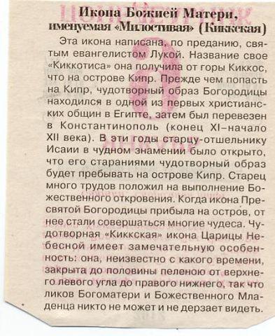 """Икона Божией Матери """"Милостивая"""" (Киккская)"""