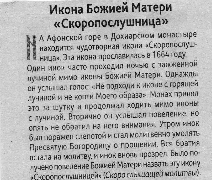 "Икона Божией Матери ""Скоропослушница"""