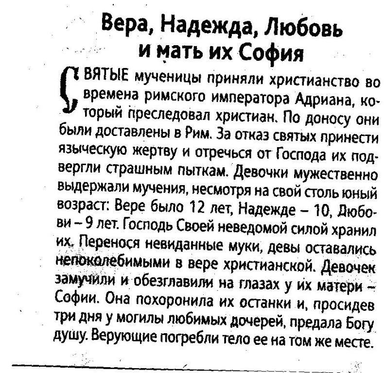"""Икона """" Вера, Надежда, Любовь и мать их София"""""""