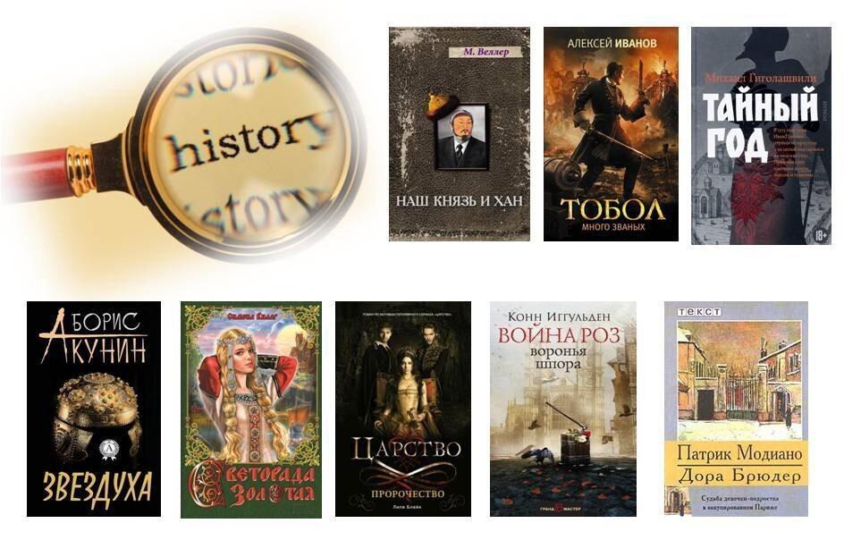 Топ-8 исторических романов современных авторов