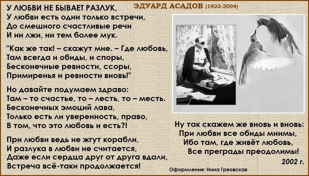 Эдуард Асадов. У любви не бывает разлук