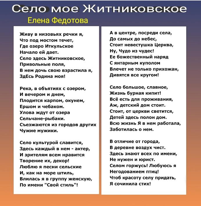 Село моё Житниковское