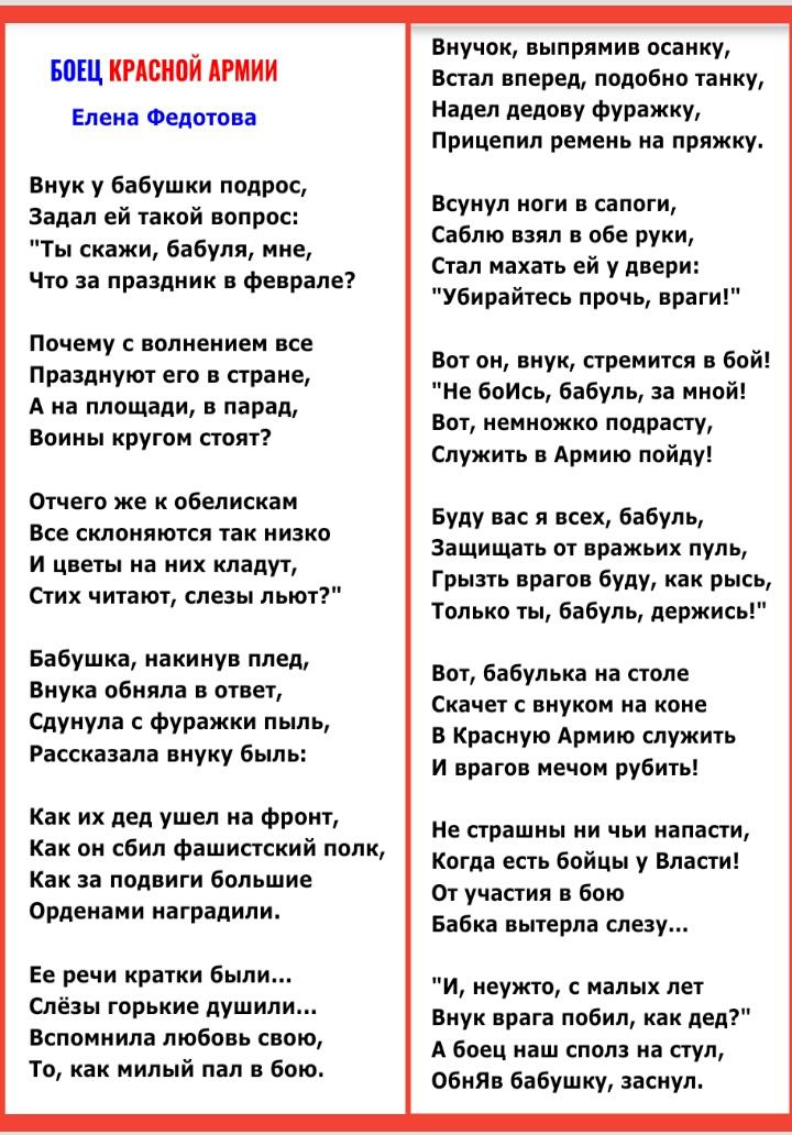 Боец красной армии