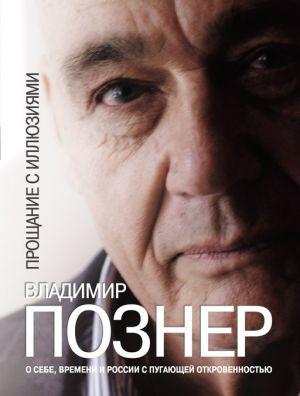 Владимир Владимирович Познер