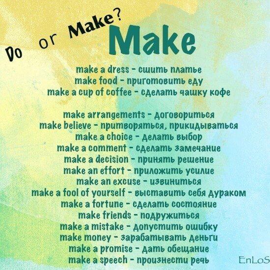 Что выбрать. Do или make
