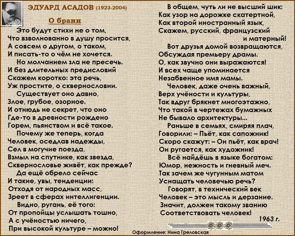 О брани. Эдуард Асадов