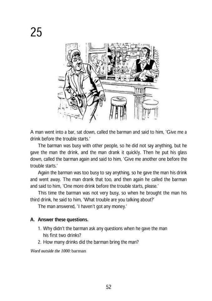 Читаем и отвечаем на вопросы