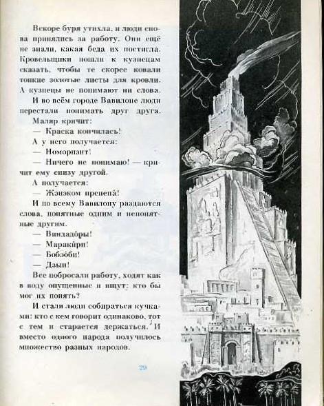 Как Чуковский написал библию для детей