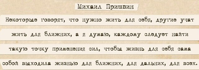 Михаил Пришвин о жизни
