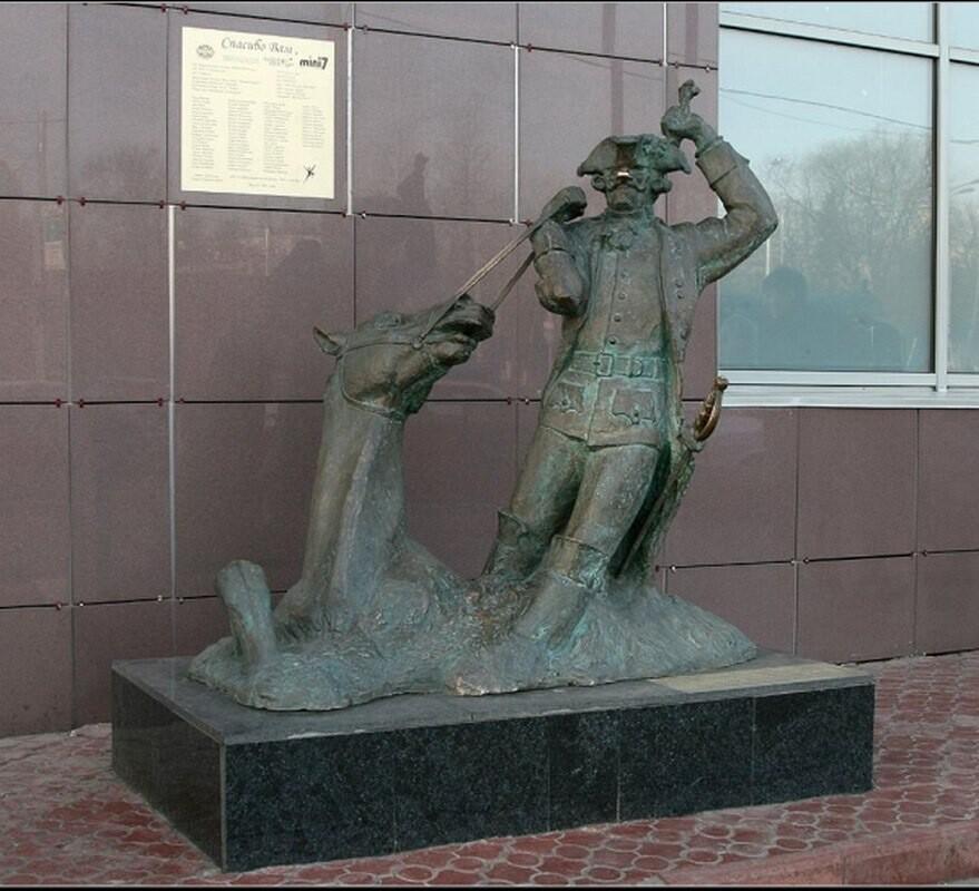 Карл Фридрих Иероним Мюнхгаузен