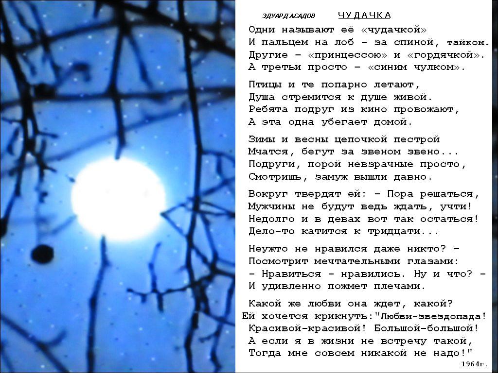 Эдуард Асадов. Чудачка