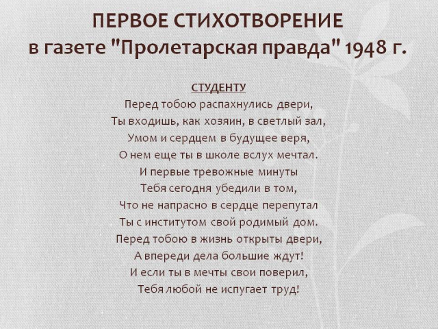 Андрей Дементьев. Студенту