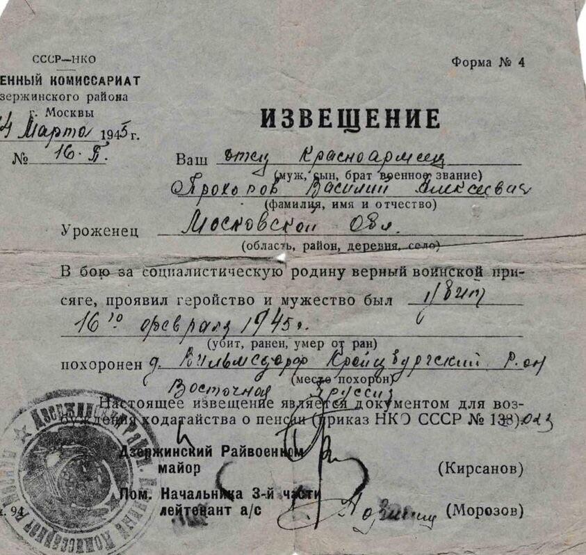 В каждой с советской семье есть похожая история