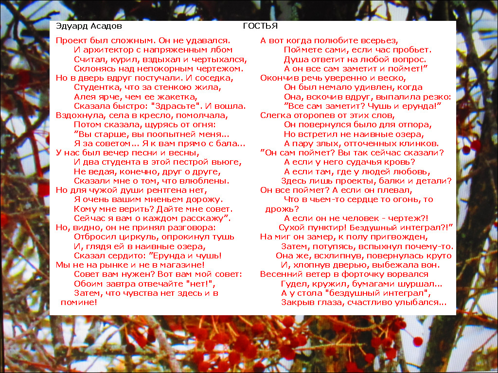 Эдуард Асадов. Гостья