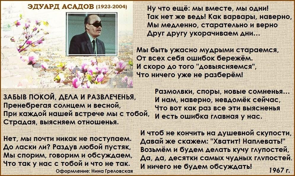 Эдуард Асадов. Забыв покой, дела и развлеченья