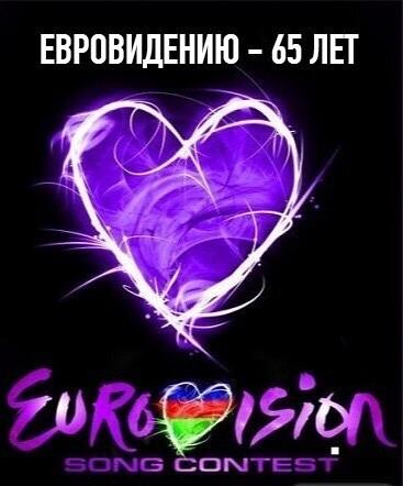 Евровидению - 65 лет