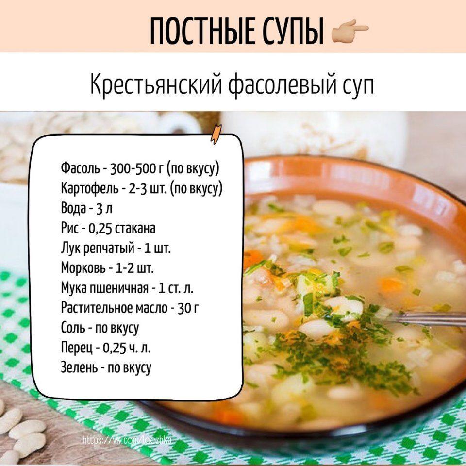 Постные супы