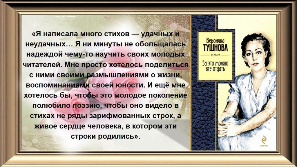 Вероника Михайловна Тушнова