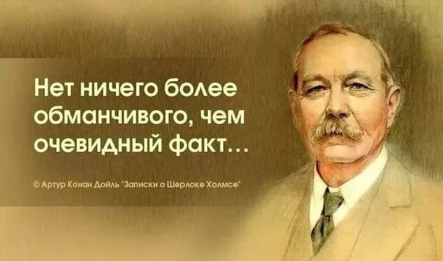 Артур Конан Дойл. «Собака Баскервилей»
