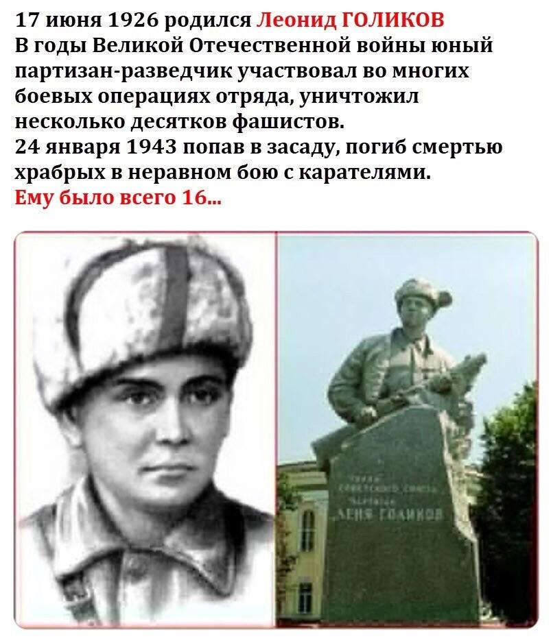 Юный партизан - разведчик Леонид Голиков