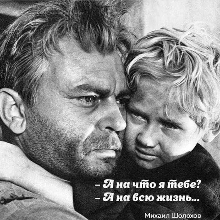"""Михаил Шолохов """"Судьба человека """""""