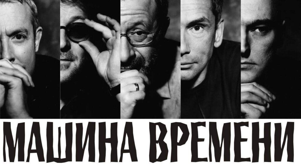 Легендарная советская и российская рок-группа — «Машина времени»