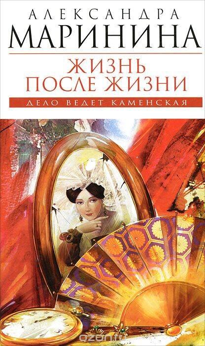 Александра Маринина. Марина Анатольевна Алексеева