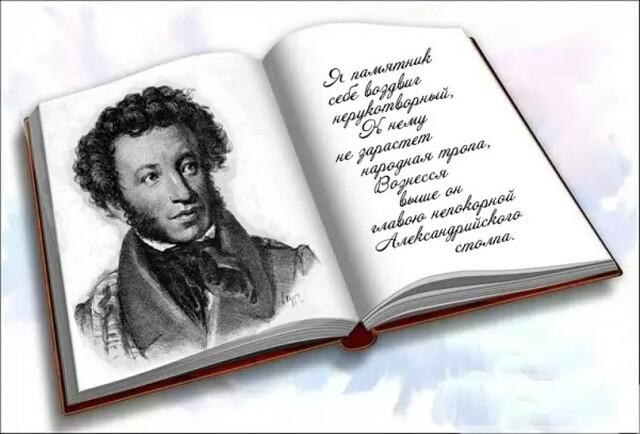 Пушкинский день России. День русского языка
