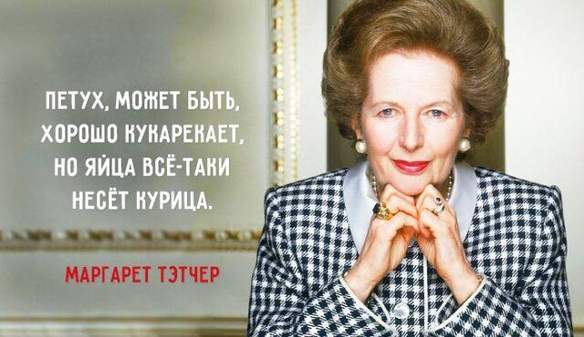 """Маргарет Тэтчер. Судьба и жизнь """"железной леди"""""""