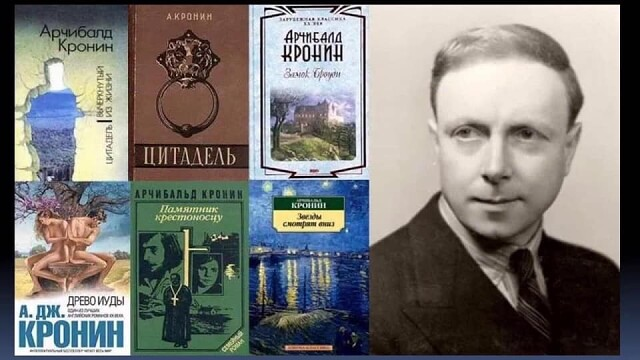 Арчибальд Джозеф Кронин