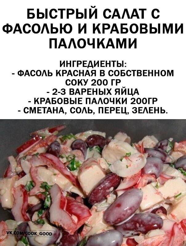 Быстрые салаты