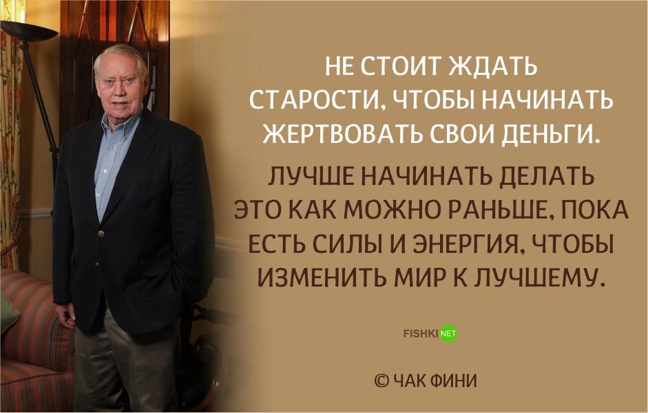 Чарльз Фини