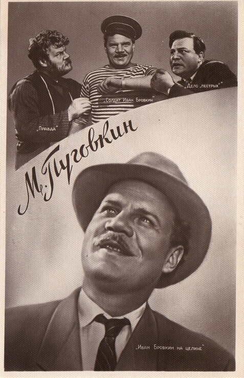 Михаил Иванович Пуговкин