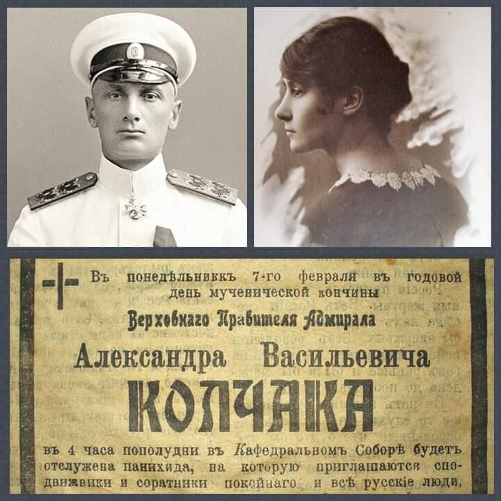 Адмирал Александр Васильевич Колчак и его любимые женщины