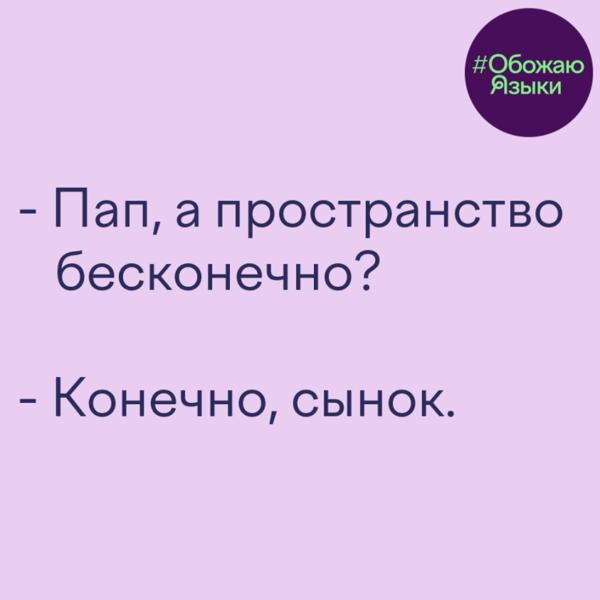 Эх, чуден, однако, русский язык