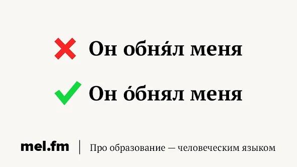 Как сказать правильно