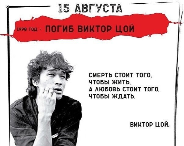 Виктор Робертович Цой