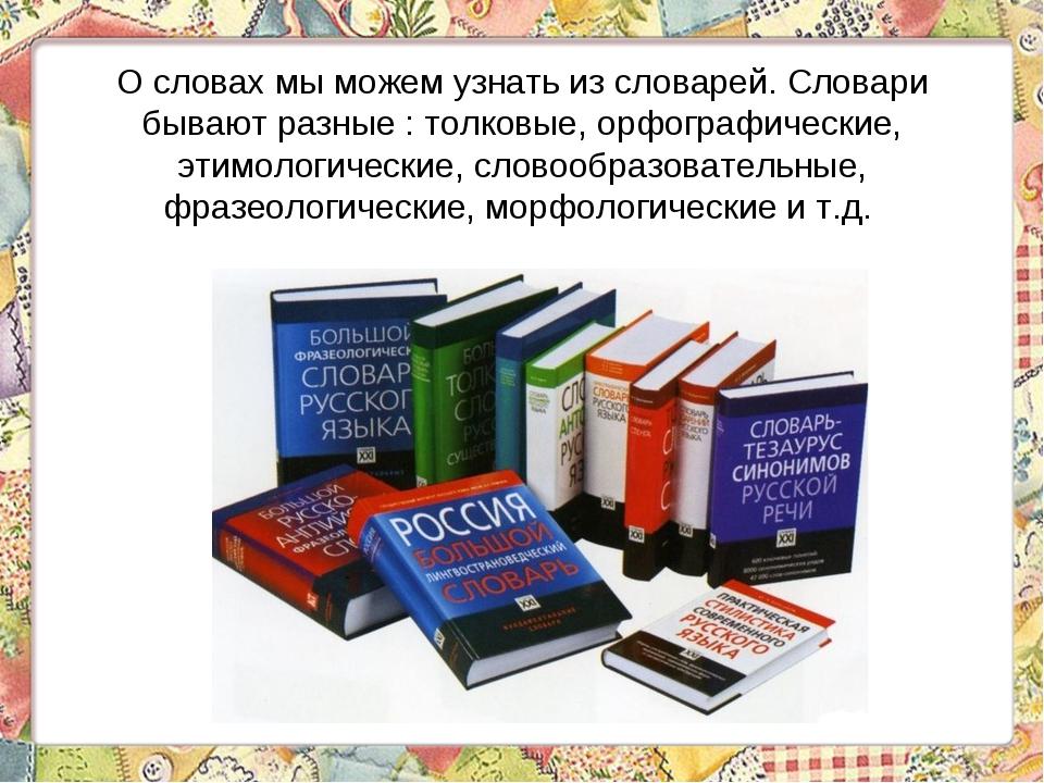 Орфографическая минутка, или я люблю русский язык, полюби его и ты