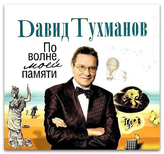 Давид Фёдорович Тухманов