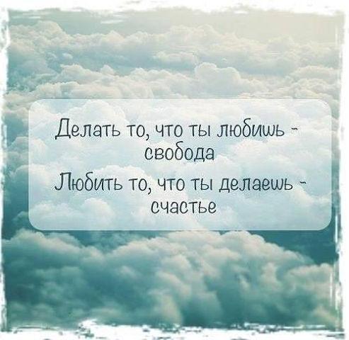 Существует три основных компонента счастья : что-то делать, кого-то любить и на что-то надеяться...