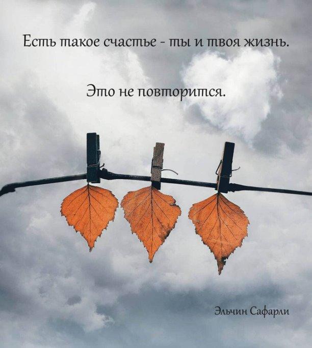 Есть такое счастье - ты и твоя жизнь