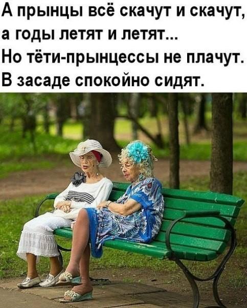 Разговор двух женщин, сидящих на скамеечке в парке