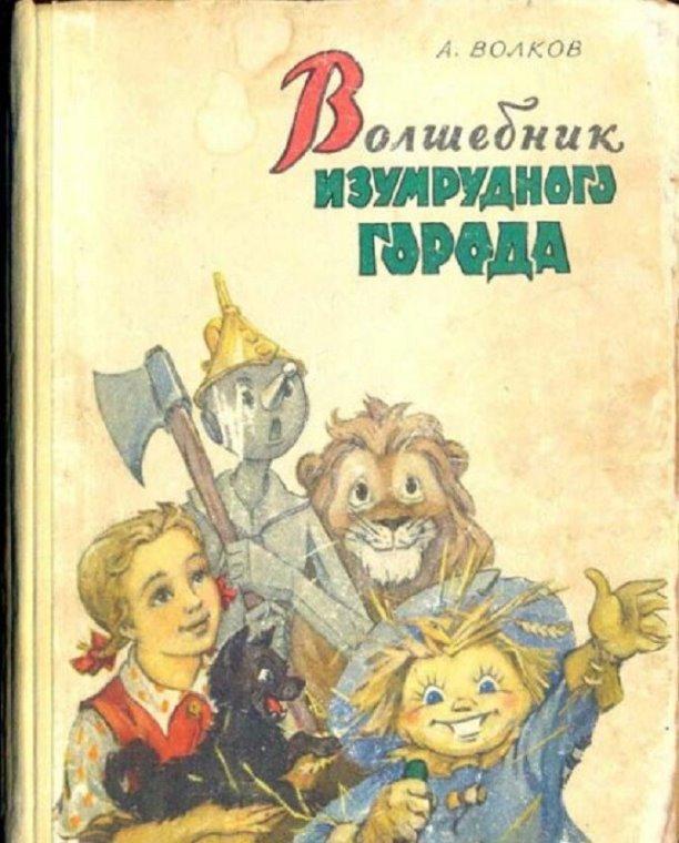Книги нашего детства. Вечные книги.