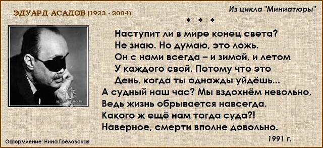 """Эдуард Асадов. Из цикла """"Миниатюры"""""""