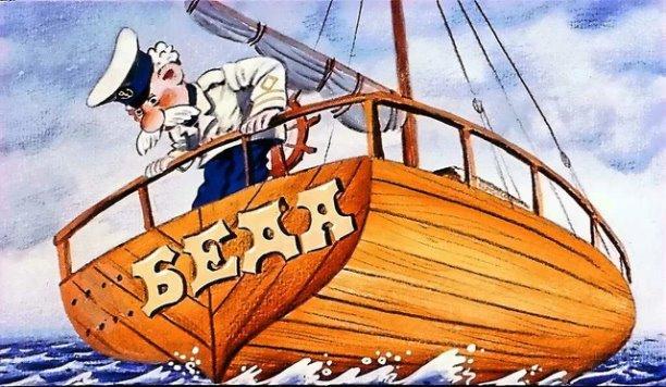 Как лодку назовёшь... Автор Людмила Колбасова