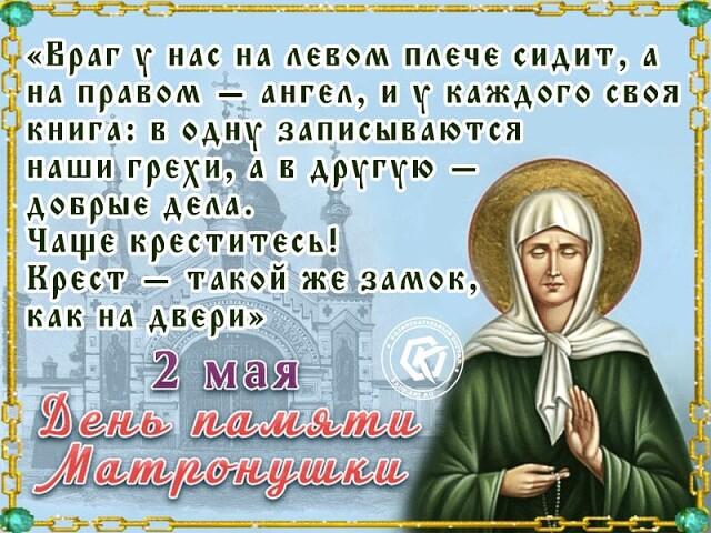 Святая блаженная Матронушка Московская
