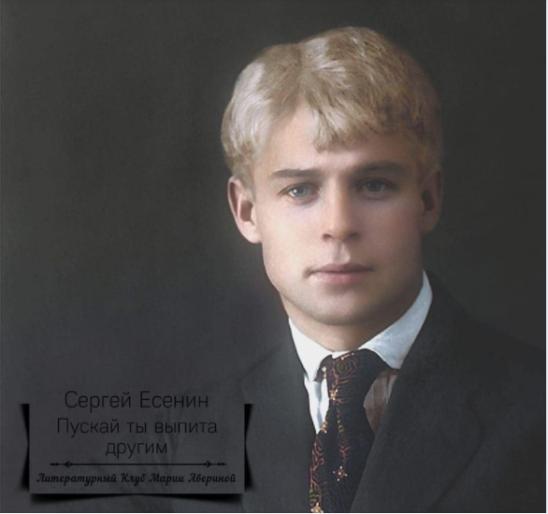Сергей Есенин. О красном вечере задумалась дорога