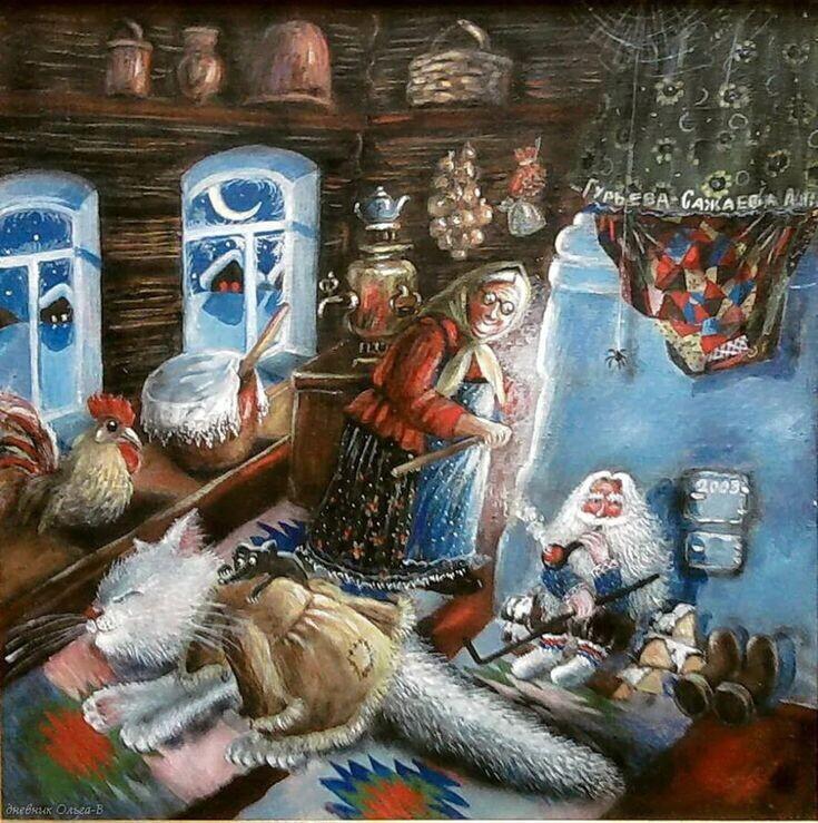 Кузьминична, Кузьмич и Кузя. Автор: Римма Галиновская