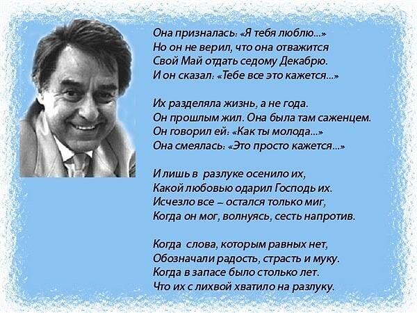 Андрей Дементьев. Я обожаю женщин